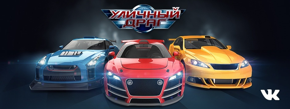 Street Drag  – get set for high speed action!
